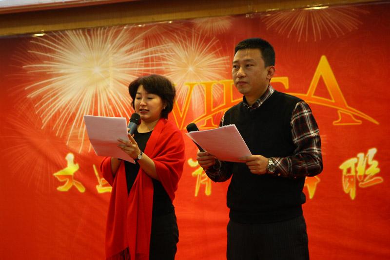 恒誉安总和富程刘总宣布联谊会开始