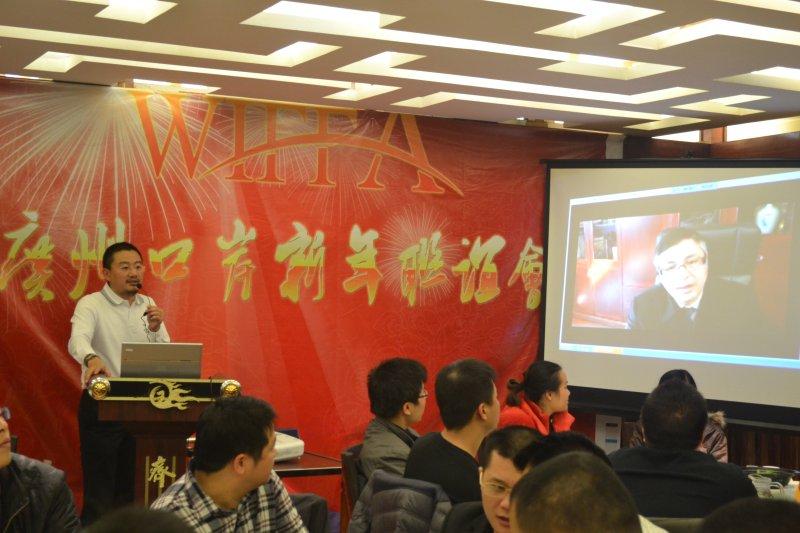 WIFFA轮值主席何朱安通过视频与广州口岸互动