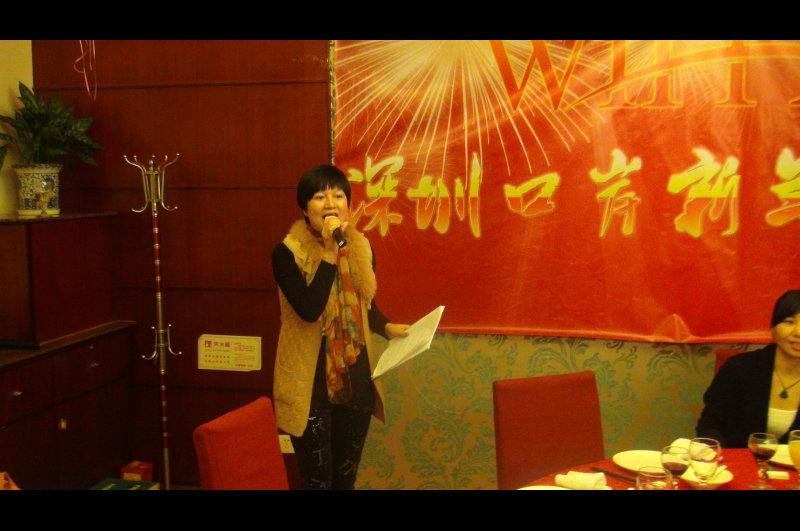 深圳迅航星辰主持人宣布晚宴开始