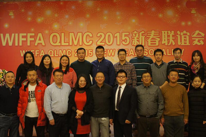 WIFFA青岛,QLMC成员合照