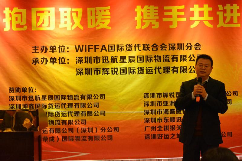 WIFFA深圳口岸会长朱艳军致辞