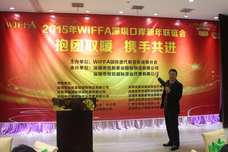 朱会长介绍WIFFA组织及年会主题