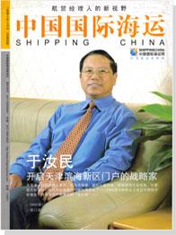 《中国国际海运》第四期