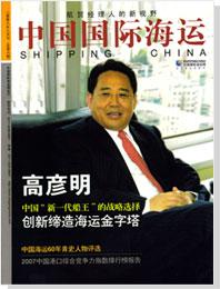 《中国国际海运》第六期