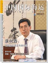 《中国国际海运》第一期