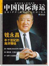 《中国国际海运》第二期