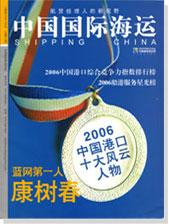 《中国国际海运》第三期