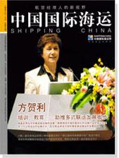 《中国国际海运》第五期