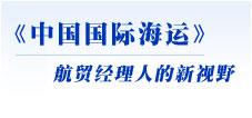 《中国国际海运》航贸经理人的新视野