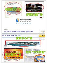 广告套餐系列(国际海运网加强版系列)
