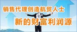 销售代理创造航贸人士,新的财富利润源