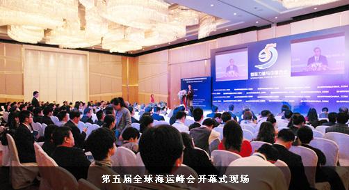 第五届全球海运峰会开幕式现场