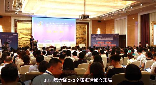 第六届全球海运峰会开幕式现场