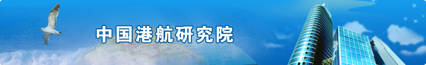 中国港航研究院章程
