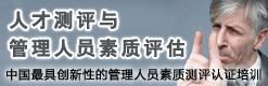 人才测评与管理人员素质评估-中国最具创新性的管理人员素质测评认证培训